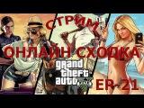 Стрим - GTA5 PC [ ГТА5 ПК ] ОНЛАЙН [EP-21] - И снова обнова