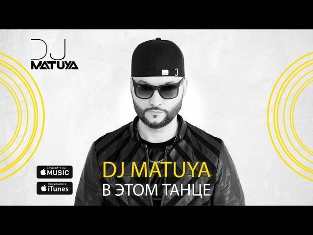 Matuya В этом танце Official music video