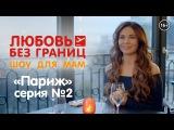 Шоу для мам с Ляйсан Утяшевой «Любовь без границ» - серия №2 Франция