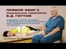 ВОССТАНОВЛЕНИЕ СУСТАВОВ И ИЗБАВЛЕНИЕ ОТ ОСТЕОХОНДРОЗА Встреча с Гиттом В Д 19 12 15