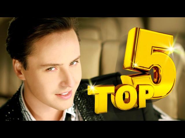 Витас - Top 5 - Hовые песни - 2016