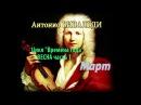 Антонио Вивальди цикл Времена года ВЕСНА часть 1 Март