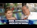 Ты не поверишь! *** Вера Сотникова: мои мужчины
