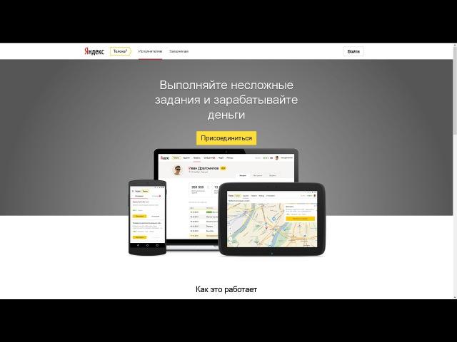 Яндекс.Толока - Заработок без вложений в долларах (от 0,01$)