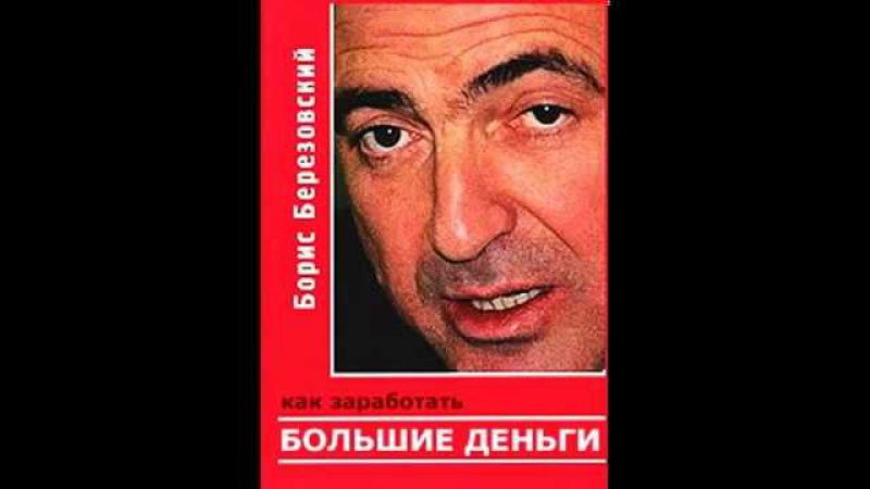 Борис Березовский -