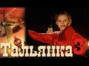 Тальянка - Серия 3 - русская мелодрама