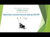 Орбитрек механический Abarqs-ОR18Р