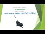 Орбитрек механический USA Style-82000