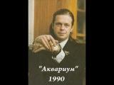 Аквариум (1990) фильм-концерт