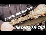 Знакомство с Беретта ES 100