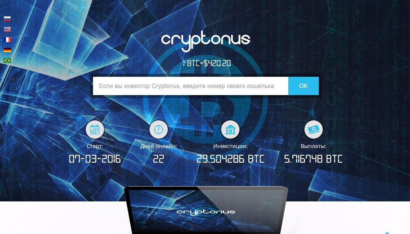 ������ � ������� Cryptonus