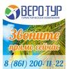 ВЕРО-ТУР — туры, визы и путешествия / Краснодар