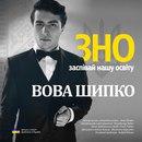 Владимир Шипко фото #42