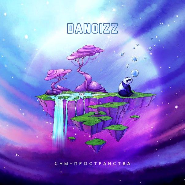Danoizz - Сны-пространства (2015)