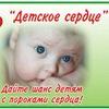 """Благотворительный фонд """"Детское сердце"""""""