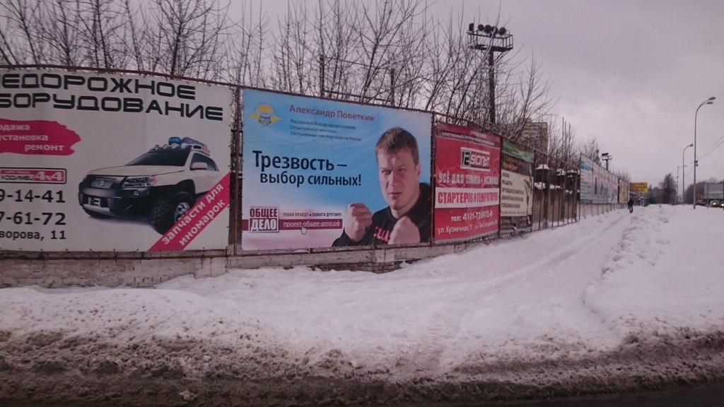 В г.Иваново размещён баннер «Трезвость – выбор сильных»