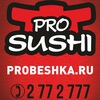 ProSushi (Краснодар, Туапсе, МОСКВА)