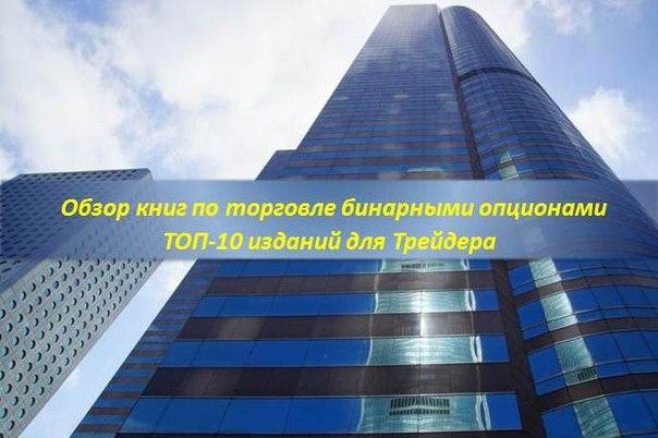 Сайт михаила шевченко бинарные опционы
