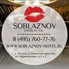Отель Soblaznov |Москва