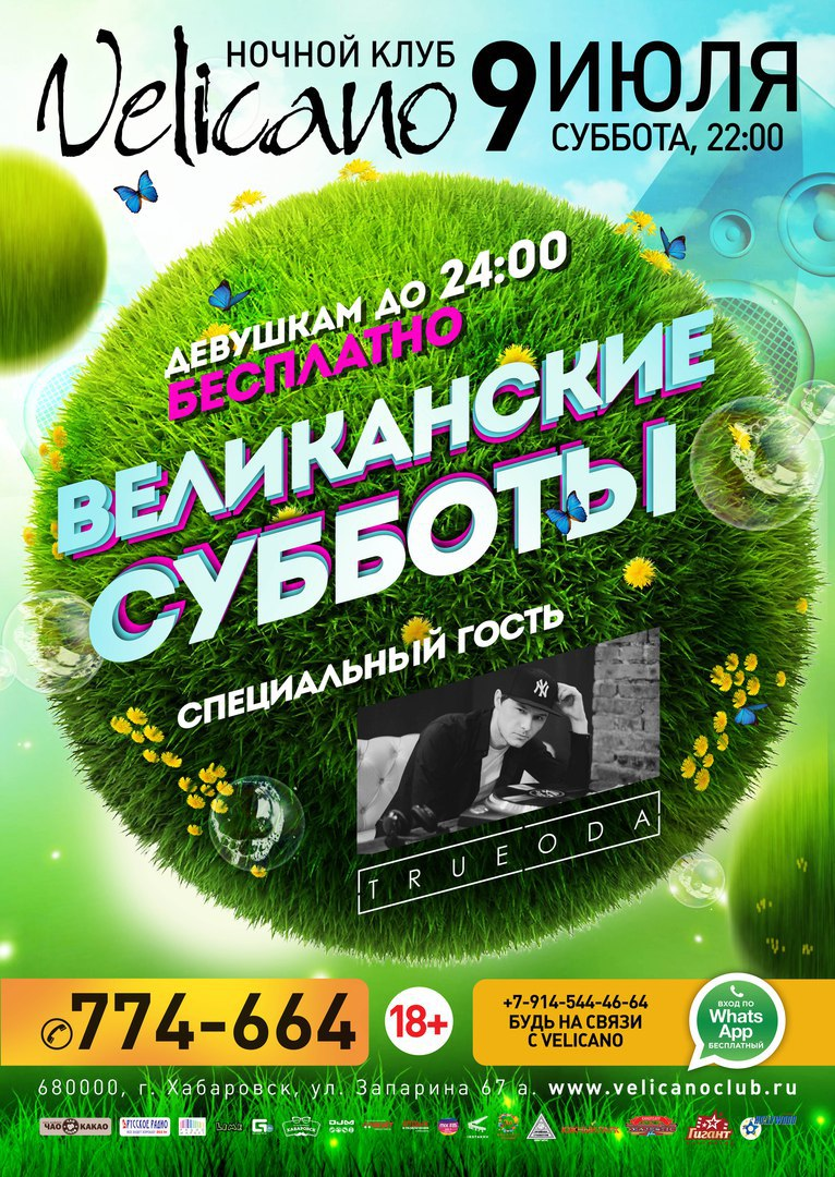 Афиша Хабаровск 9.07 Великанская Суббота Velicano