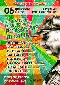 Stone Cage, Бастион и To Have Balls в Бердском рок клубе (6 февраля)