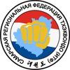 Самарская региональная федерация тхэквондо ИТФ
