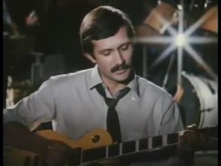 Юрий Антонов - 20 лет спустя (кф Берегите женщин)