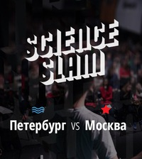 Science Slam двух столиц: финал 2015 года