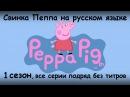 Свинка Пеппа на русском, 1 сезон, все серии подряд без титров