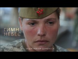 Гимн Небес - Защитникам Донбасса