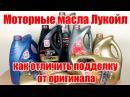 Моторное масло Лукойл. Подделка или оригинал Как отличить