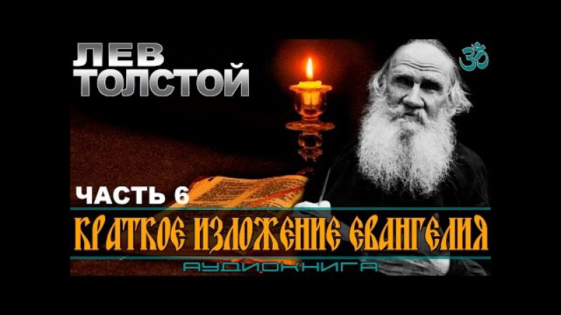 Лев Толстой — Краткое изложение Евангелия (аудиокнига). Часть 6