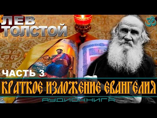 Лев Толстой — Краткое изложение Евангелия (аудиокнига). Часть 3