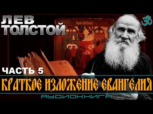 Лев Толстой — Краткое изложение Евангелия (аудиокнига). Часть 5
