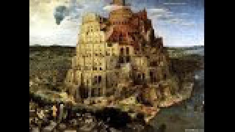 Наука,описанная в Библии..Вавилонская башня.Мифы и легенды.Древние открытия