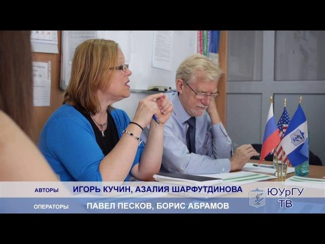 Сотрудничество ЮУрГУ и Университета Кларка