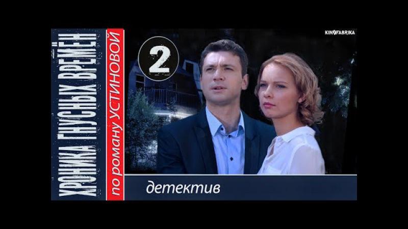 ХРОНИКА ГНУСНЫХ ВРЕМЕН 2 серия (2013) Детектив, мелодрама.