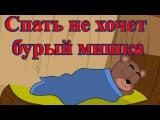 Спать не хочет бурый мишка   Новые колыбельные   Сборник 42 минуты песен на ночь
