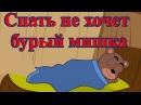 Спать не хочет бурый мишка | Новые колыбельные | Сборник 42 минуты песен на ночь