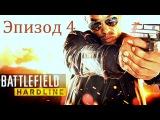 Прохождение Battlefield HARDLINE Часть 5. Эпизод 4Дело закрыто