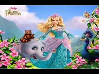 Мультфильм - Барби Принцесса Острова - мультфильмы для детей