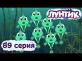 Лунтик и его друзья - 89 серия. Мальки