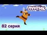 Лунтик и его друзья - 82 серия. Сальто