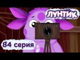 Лунтик и его друзья - 84 серия. Фотографии