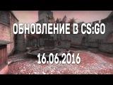 Обновление в cs:go от 16.06.16