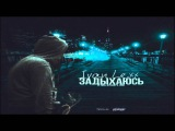 Ivan Lexx - Задыхаюсь (DJ Twell &amp EVGENY K Prod.)