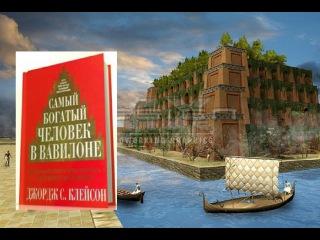 Самый богатый человек в Вавилоне Джорджа Клейсона Аудиокнига