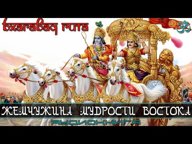 ॐ Бхагавад Гита «Жемчужина мудрости Востока» (аудиокнига)