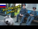 ЭТО РОССИЯ, ДЕТКА Русские приколы 2016 Кубы Вайны Инстаграм TOP Funny Videos || Выпуск 60
