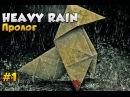 Heavy Rain: Прохождение на PS4 1 ► ПРОЛОГ ИЛИ ДОМ ИТАНА